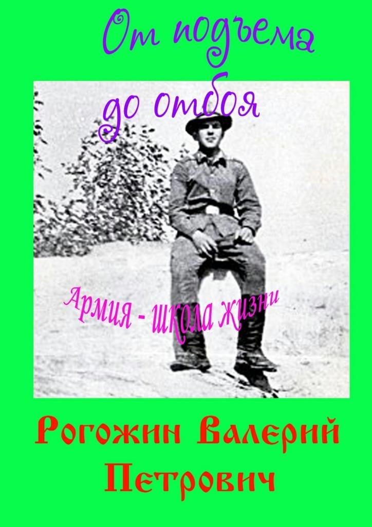 бесплатно Валерий Петрович Рогожин Скачать От подъема до отбоя