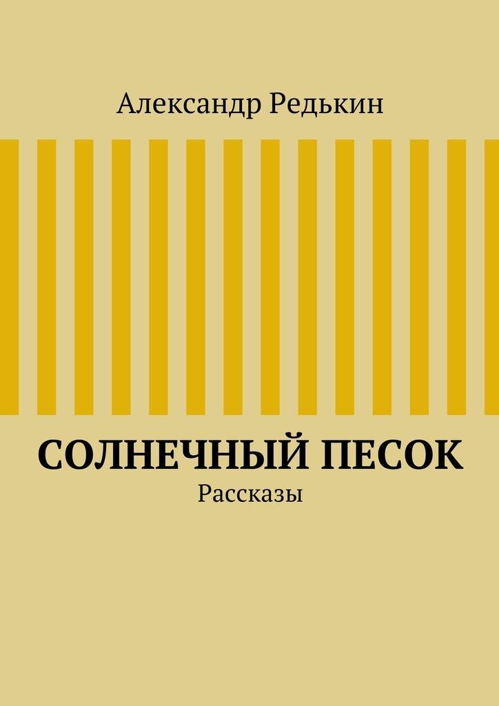 Александр Редькин бесплатно