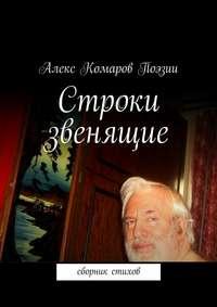 Поэзии, Алекс Комаров  - Строки звенящие