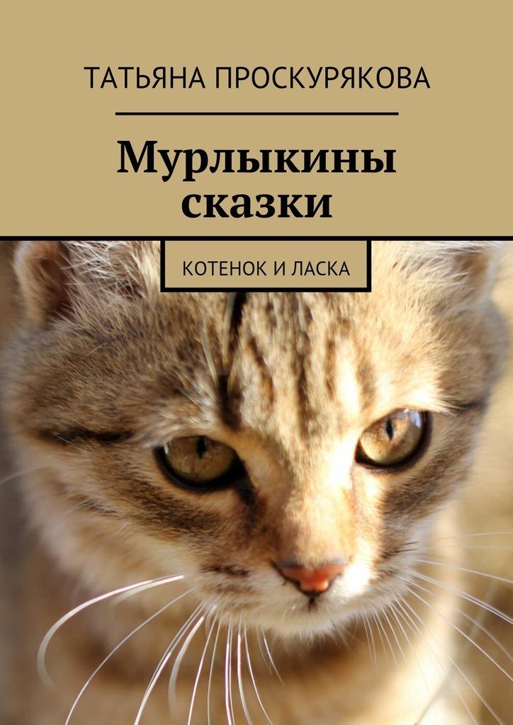 Татьяна Проскурякова Мурлыкины сказки цикл лыжи детские быстрики цикл