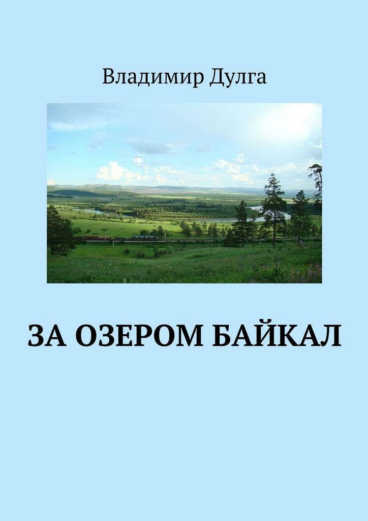 Владимир Дулга Заозером Байкал владимир дулга трое наплоту таёжный сплав