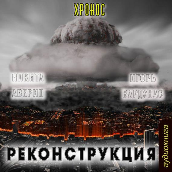 Игорь Вардунас Реконструкция игорь вардунас невский дозор