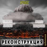 Вардунас, Игорь  - Реконструкция