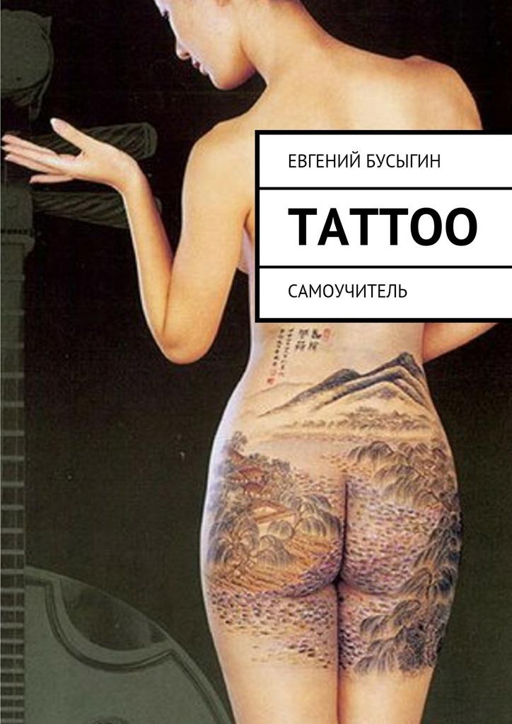 Евгений Бусыгин Tattoo книга мастеров