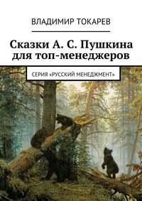 Владимир Токарев - СказкиА.С.Пушкина для топ-менеджеров