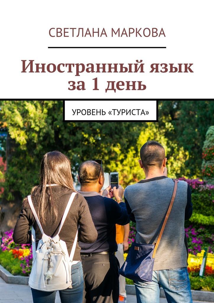 Светлана Дмитриевна Маркова Иностранный язык за1день цена