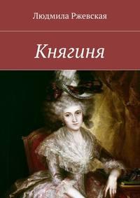 Ржевская, Людмила  - Княгиня