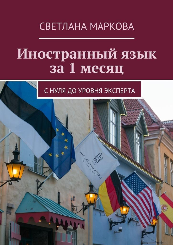 Светлана Дмитриевна Маркова Иностранный язык за1месяц книгу арабский язык за один месяц