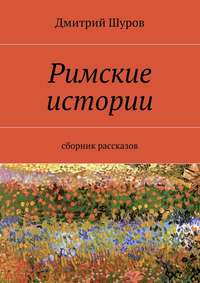 Шуров, Дмитрий  - Римские истории