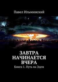 Ильминский, Павел  - Завтра начинается вчера