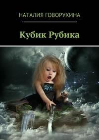 Говорухина, Наталия  - Кубик Рубика