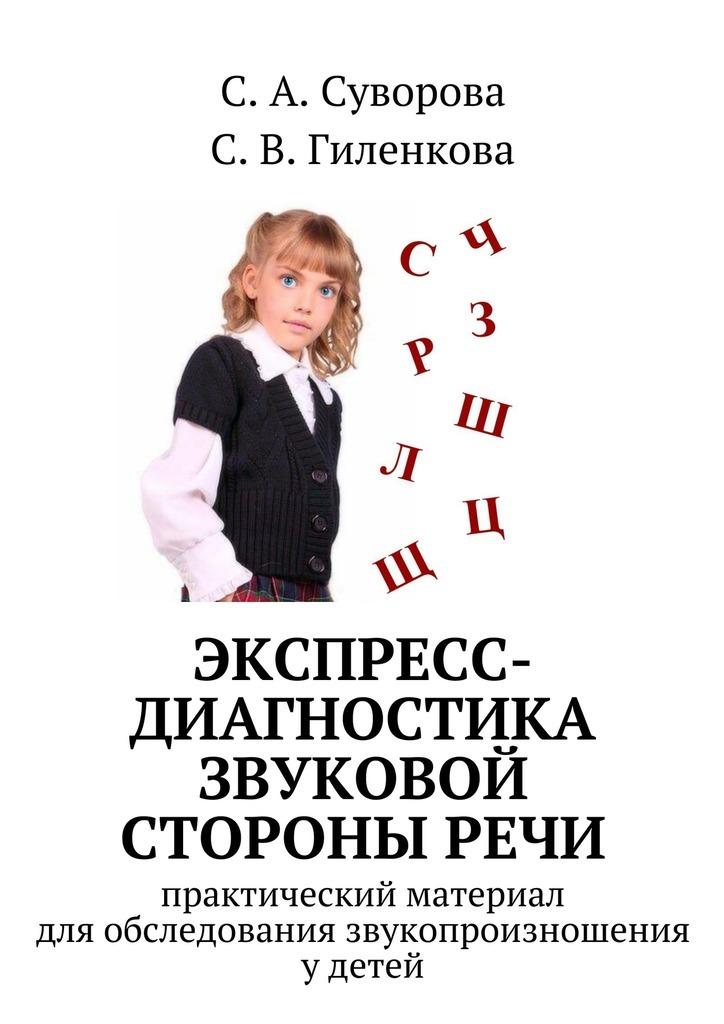 С. А. Суворова бесплатно