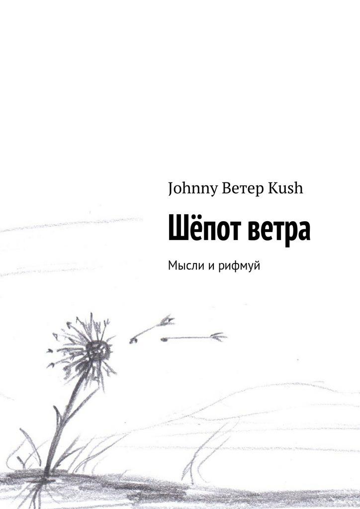 Johnny Ветер Kush Шёпот ветра