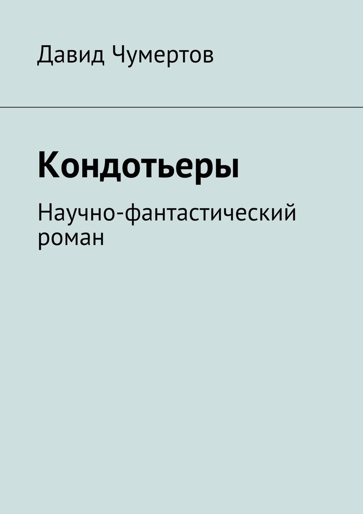 Давид Чумертов