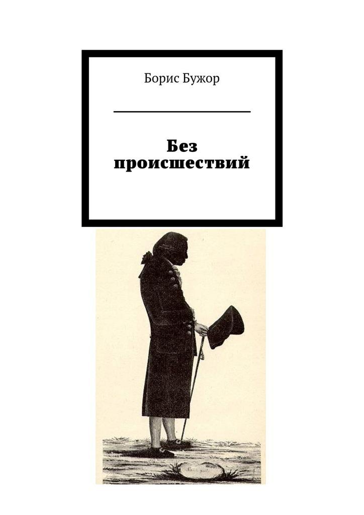 Обложка книги Без происшествий, автор Бужор, Борис