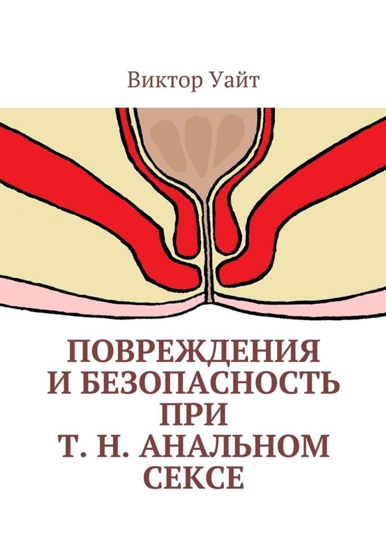 Мнение врачей об анальном сексе