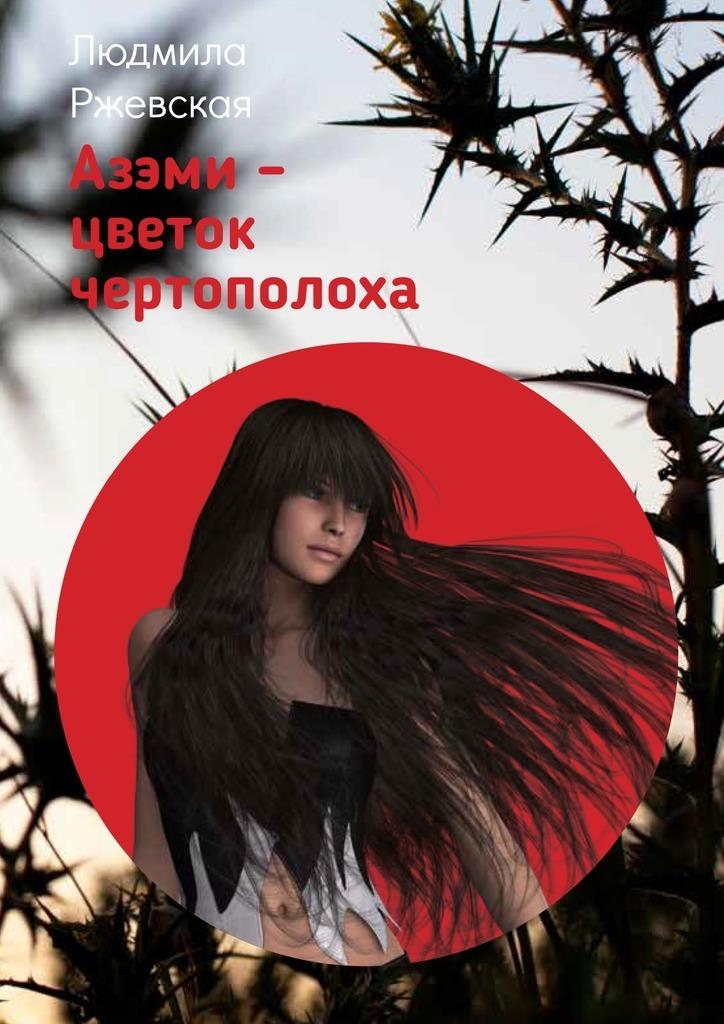 Людмила Ржевская бесплатно