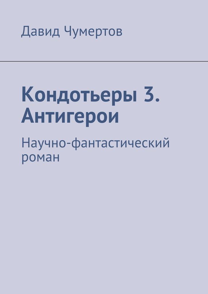 Давид Чумертов - Кондотьеры 3. Антигерои