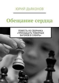 Дьяконов, Юрий  - Обещание сердца