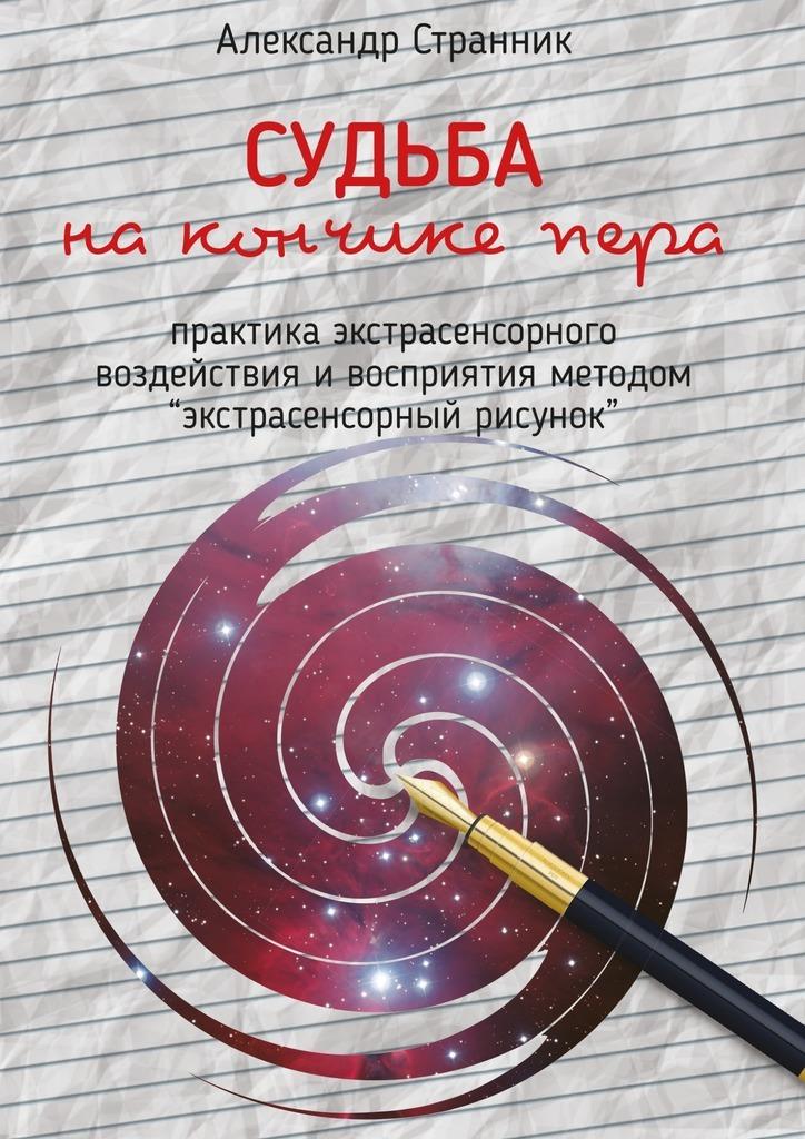 Александр Странник - Судьба накончикепера