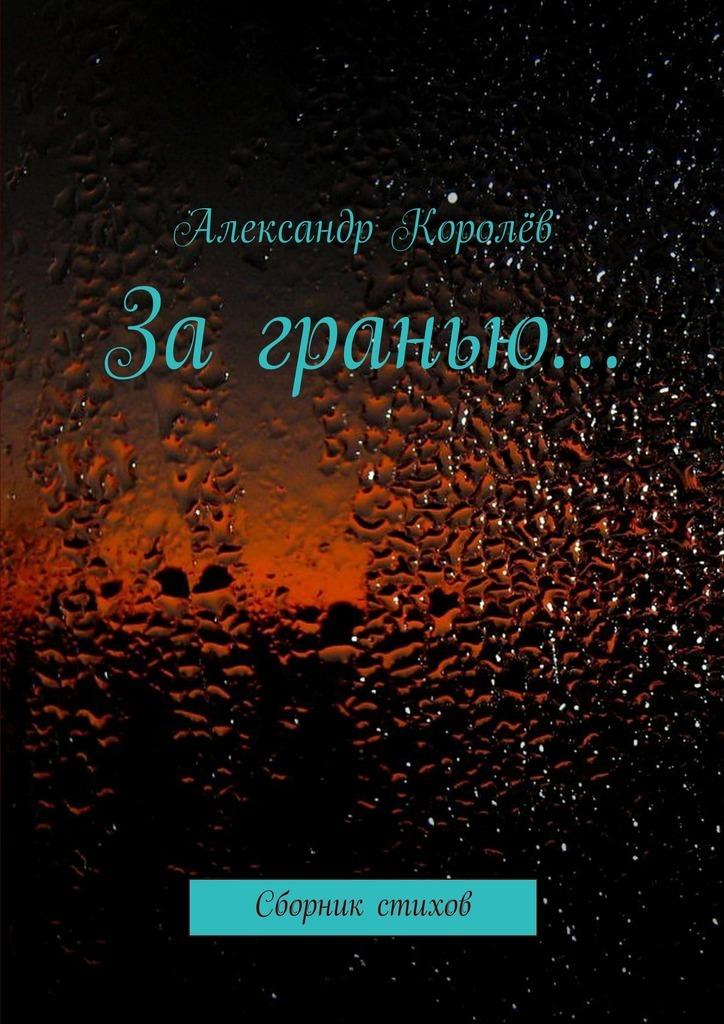 Александр Королёв Загранью… ISBN: 9785447463403 архимандрит илие клеопа о снах и видениях