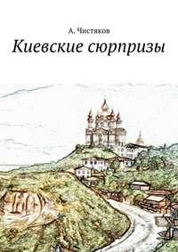 Чистяков, Анатолий Николаевич  - Киевские сюрпризы