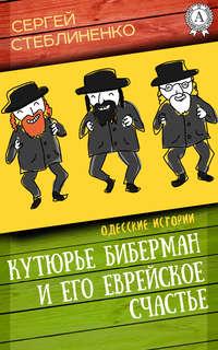 Стеблиненко, Сергей  - Кутюрье Биберман и его еврейское счастье