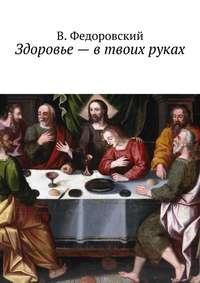 Федоровский, В.  - Здоровье– втвоих руках