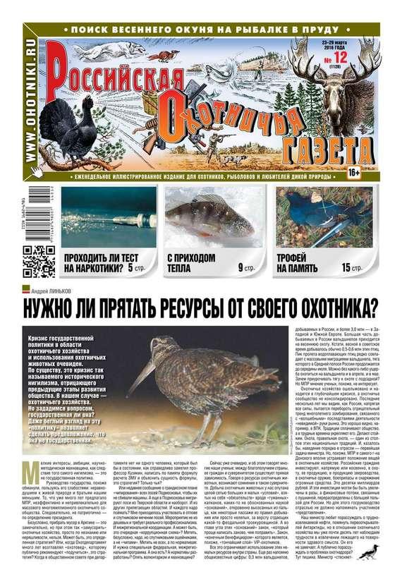 Российская Охотничья Газета 12-2016