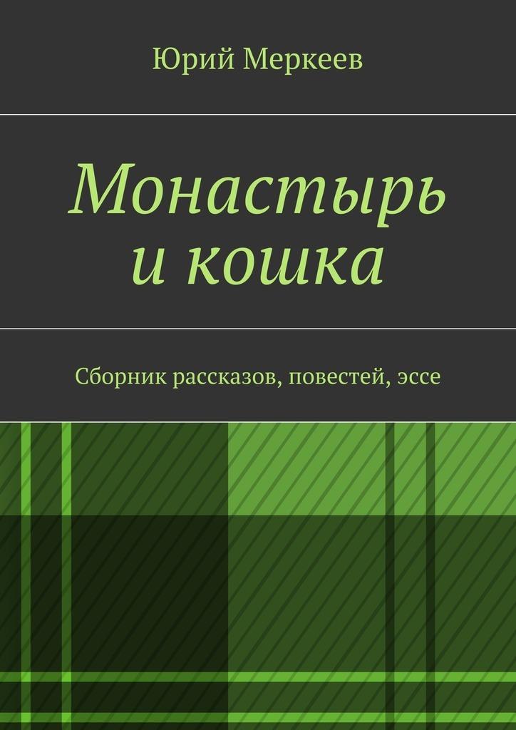 захватывающий сюжет в книге Юрий Меркеев