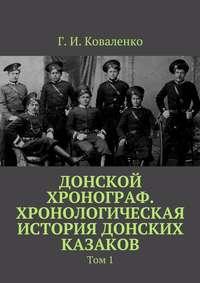 Коваленко, Г. И.  - Донской хронограф. Хронологическая история донских казаков