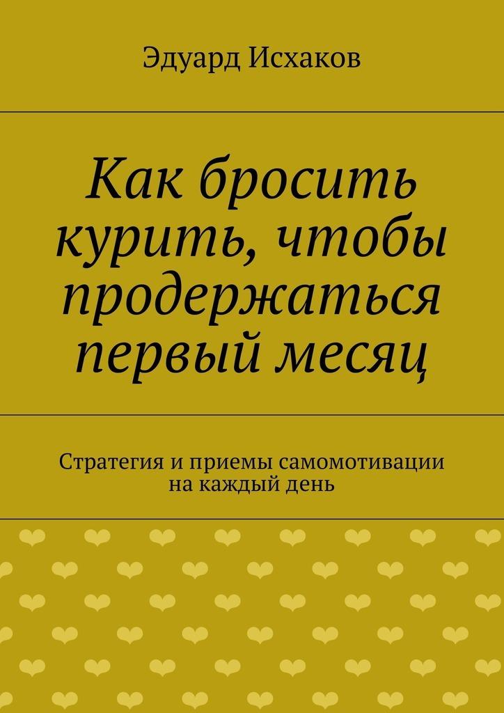 бесплатно Как бросить курить, чтобы продержаться первый месяц Скачать Эдуард Исхаков