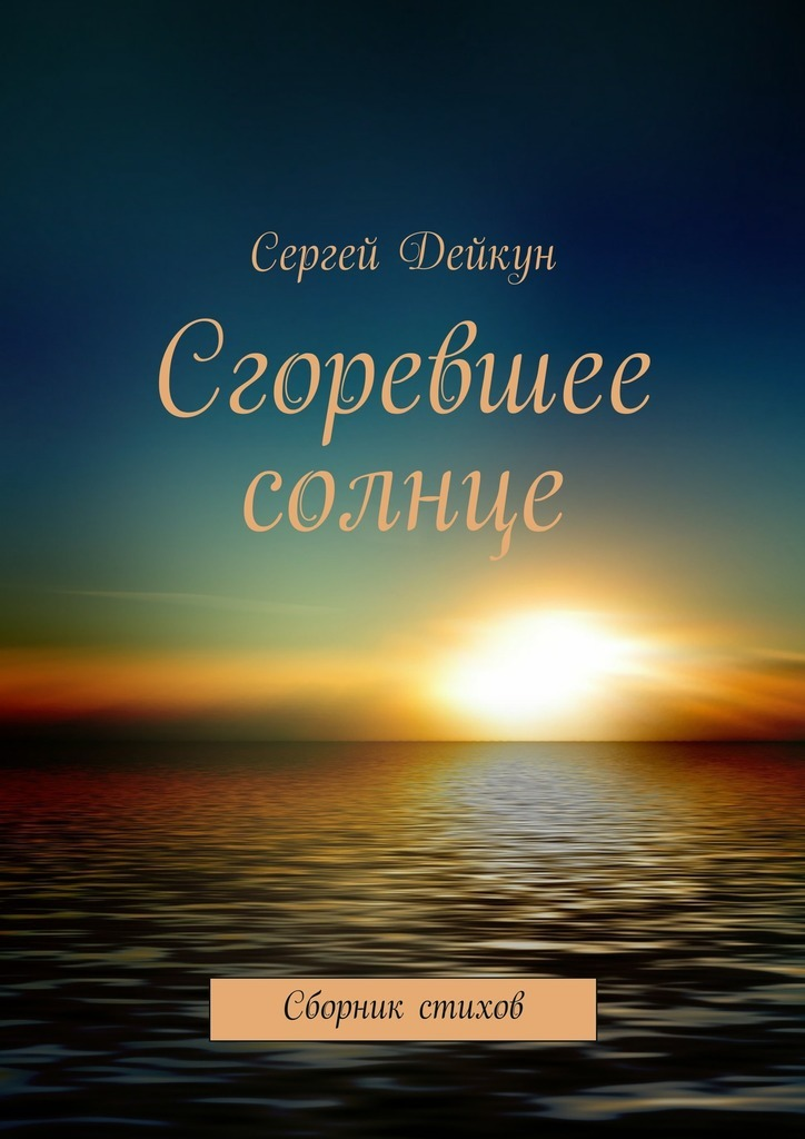 Сергей Дейкун Сгоревшее солнце wishlist после дождя всегда появляется солнце