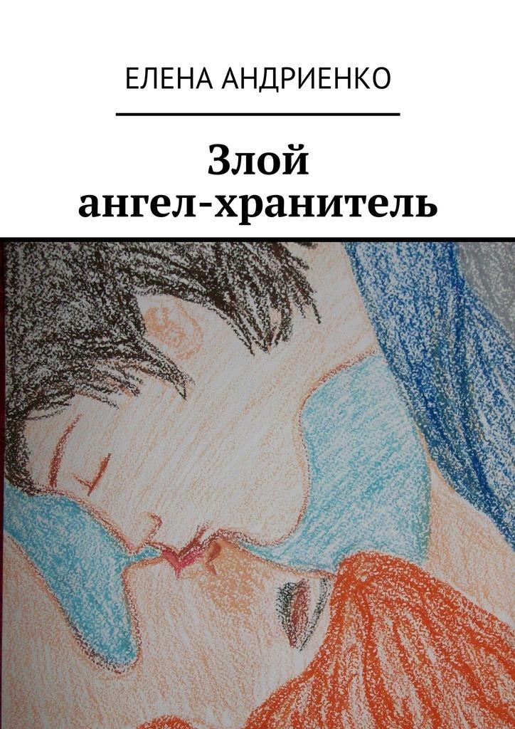 Елена Андриенко Злой ангел-хранитель полина николаева простые истины параллельные миры сборник