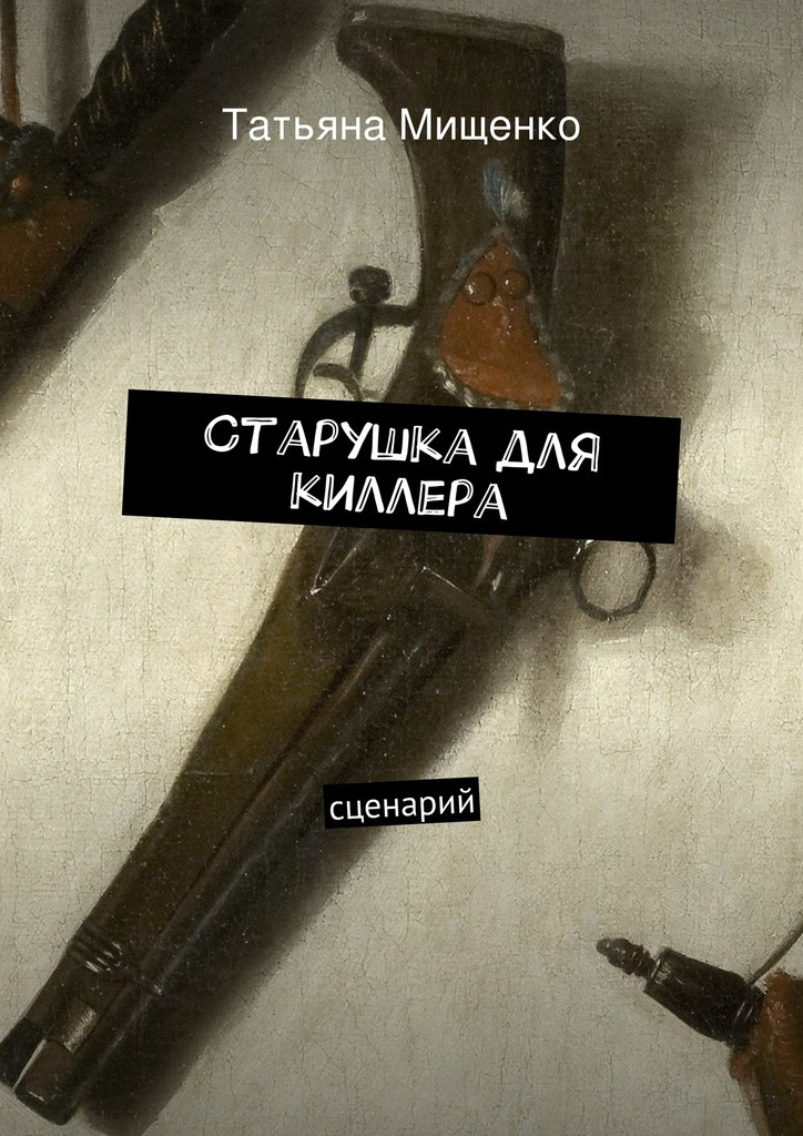 Татьяна Мищенко бесплатно