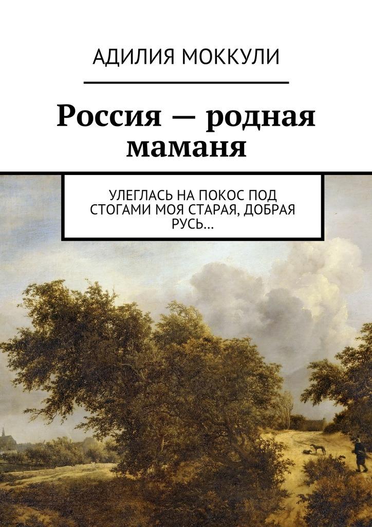 Адилия Моккули Россия– родная маманя