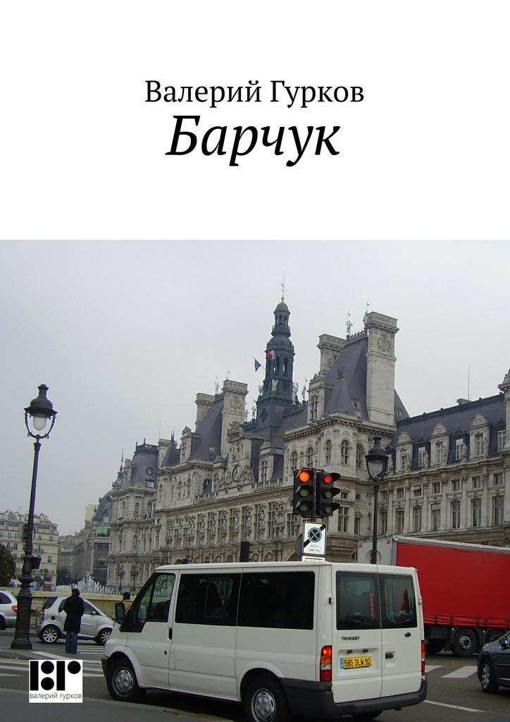 напряженная интрига в книге Валерий Гурков