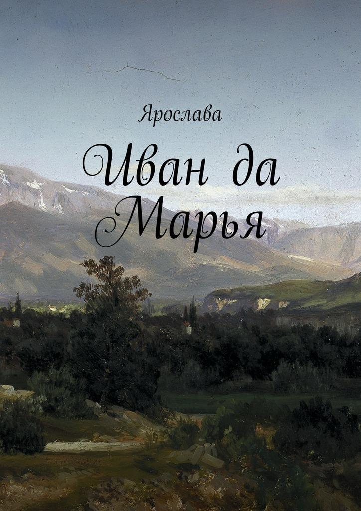Ярослава Иван да Марья костюм марья искусница