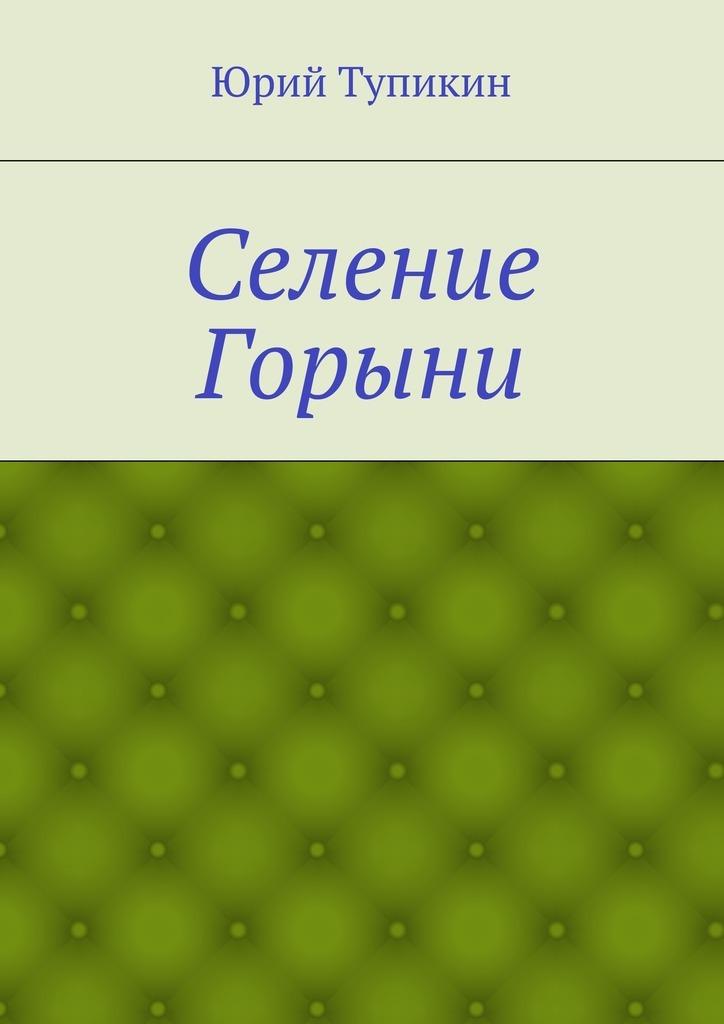 Юрий Тупикин Селение Горыни