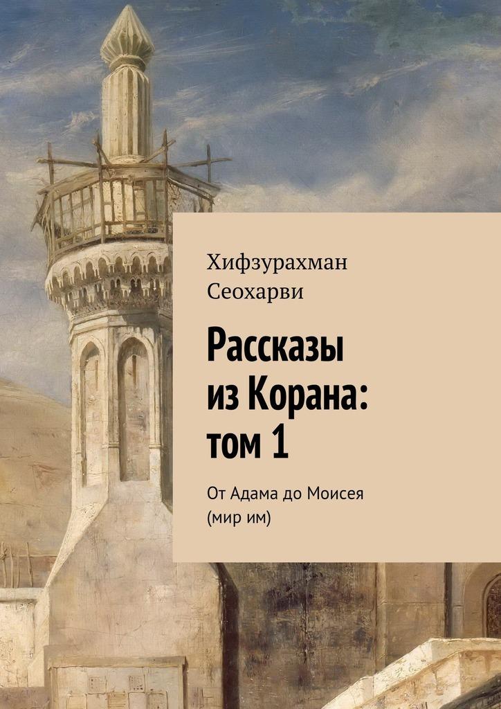 Рассказы изКорана: том1
