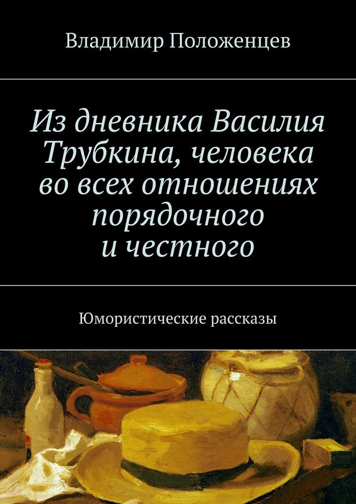 Из дневника Василия Трубкина, человека во всех отношениях порядочного и честного развивается романтически и возвышенно
