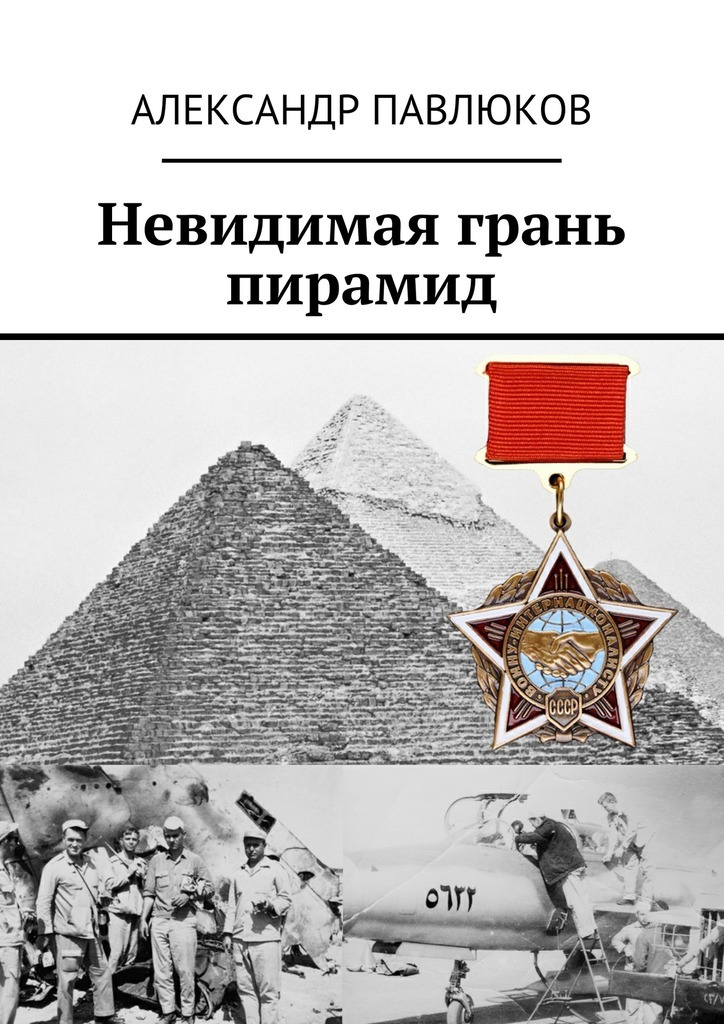 Скачать Невидимая грань пирамид быстро