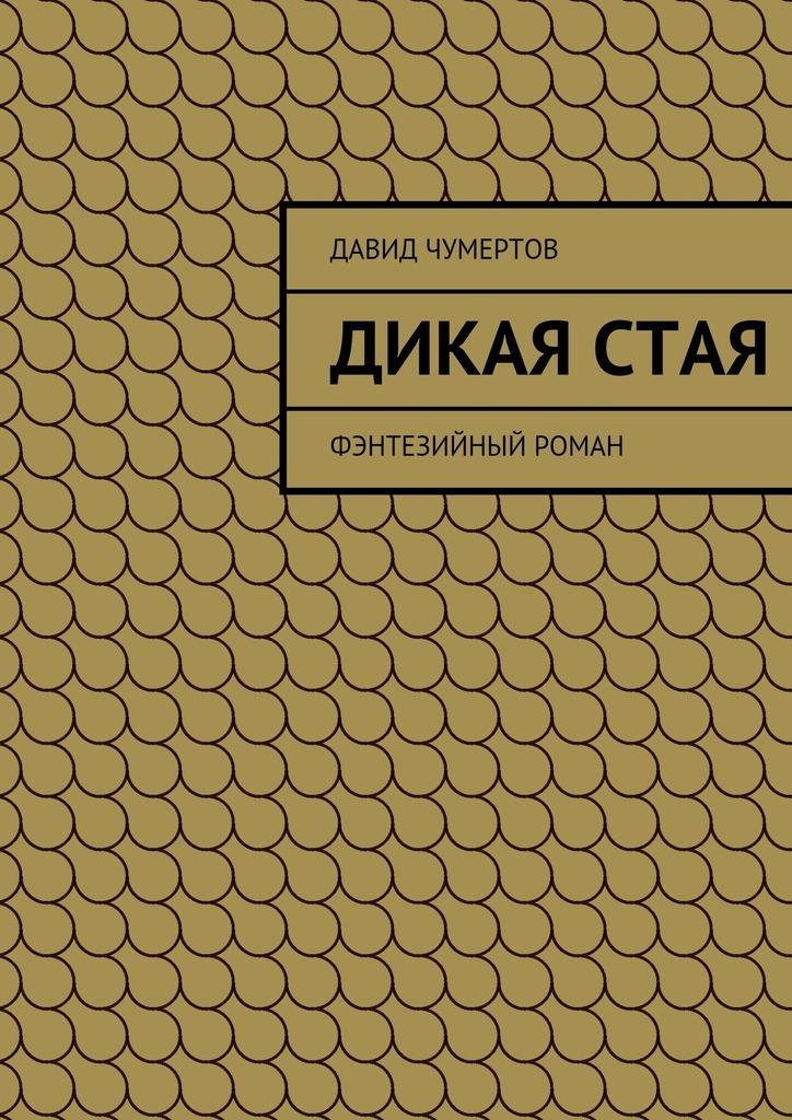 Давид Чумертов Дикаястая валентин рунов удар по украине вермахт против красной армии
