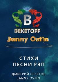 Бекетов, Дмитрий  - Стихи. Песни.Рэп