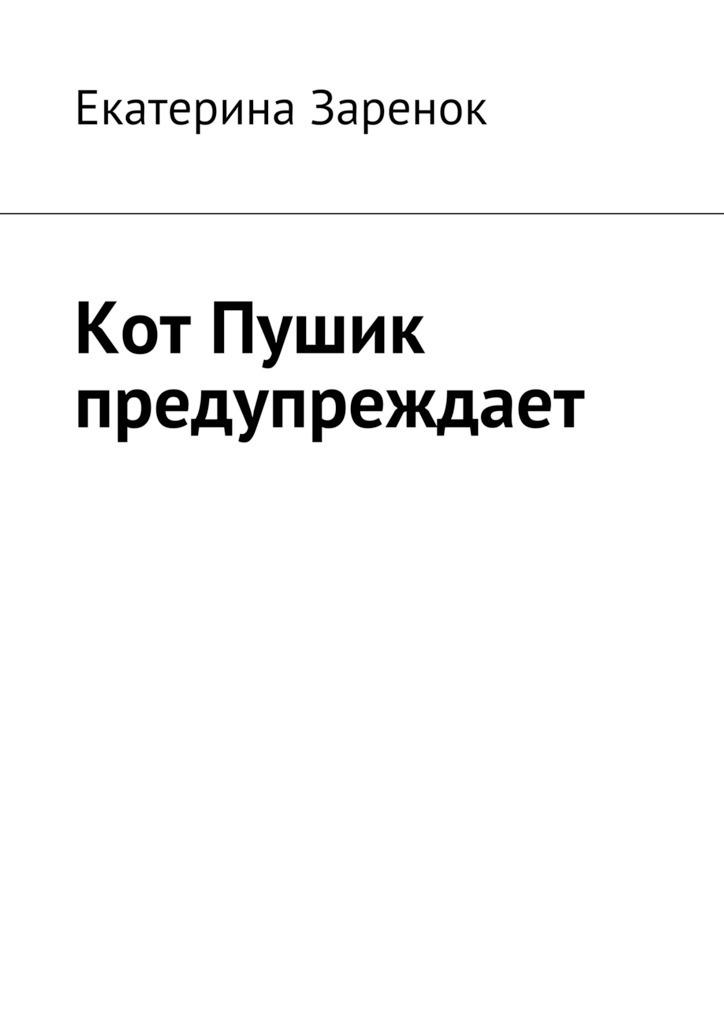 Кот Пушик предупреждает развивается неторопливо и уверенно