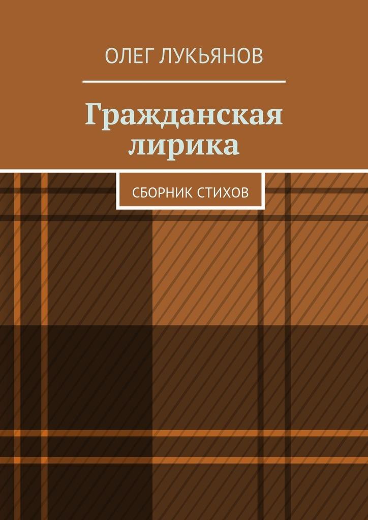 Олег Лукьянов Гражданская лирика