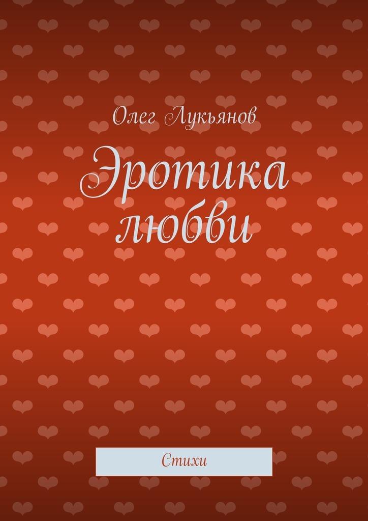 Олег Лукьянов Эротика любви свет любви стихи
