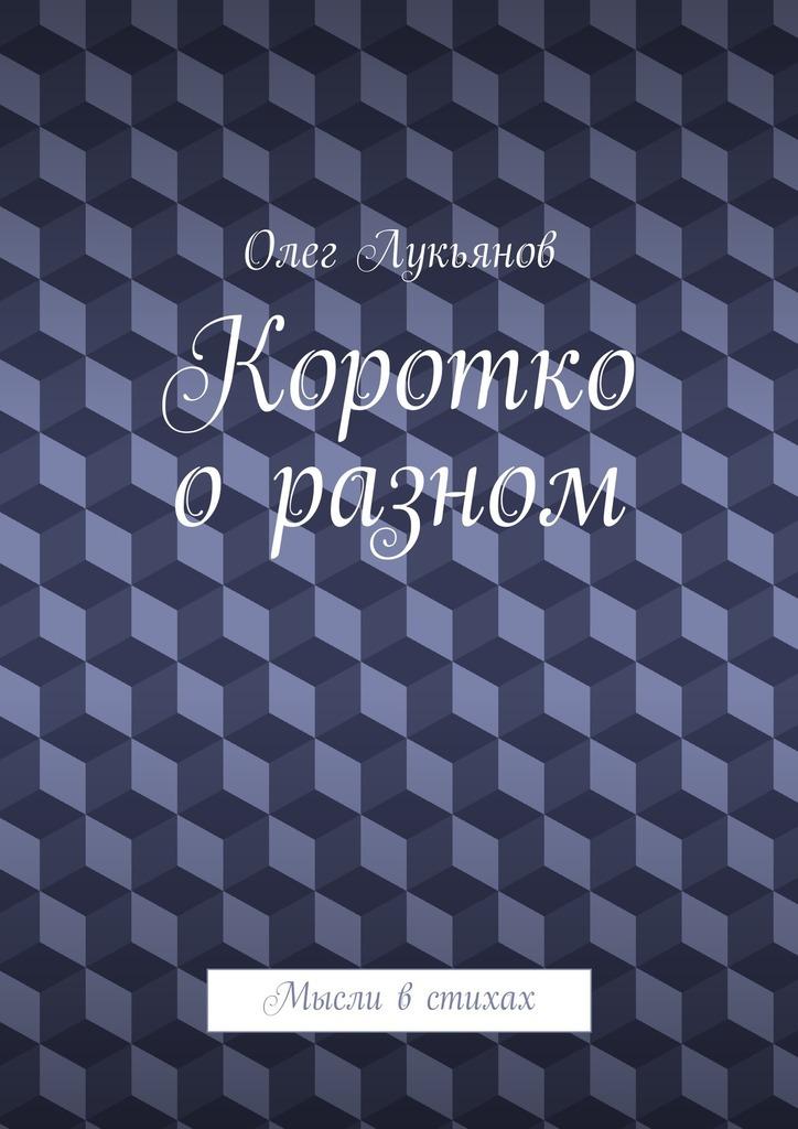цена Олег Лукьянов Коротко оразном