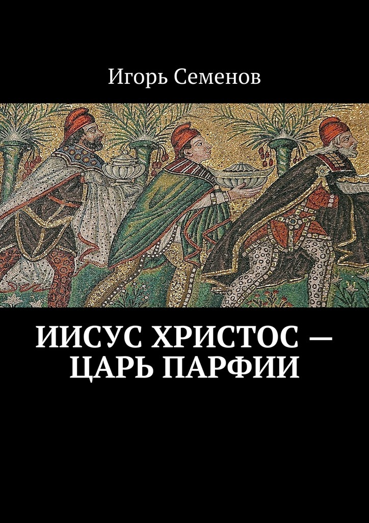 Игорь Семенов Иисус Христос– царь Парфии вышивка бисером молящийся христос