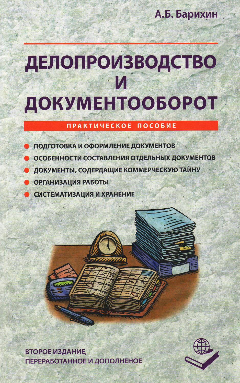 Книги для офис менеджера скачать бесплатно